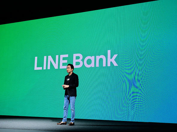 Open Casting Digital Bank (Line Bank)